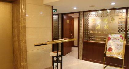 Abalone Ah Yat: Entrance
