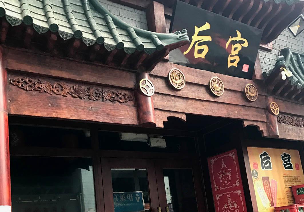 Hau Kong Macau: Entrance