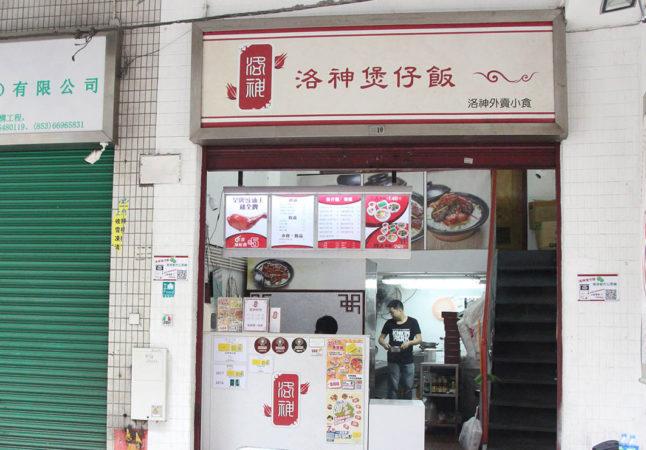 Lok Sun Claypot Rice (洛神煲仔飯)