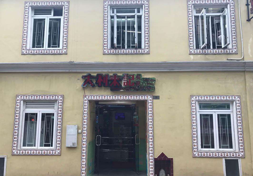 Tai Lei Loi Kei Macau: Entrance