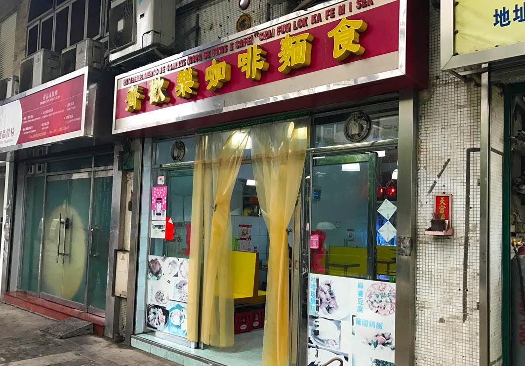 Chai Fun Lok Ka Fe Mei Sek Macau: Entrance