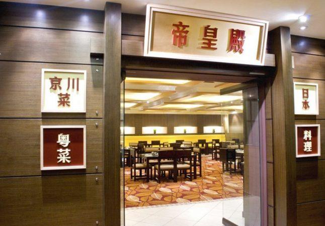 帝皇殿餐廳