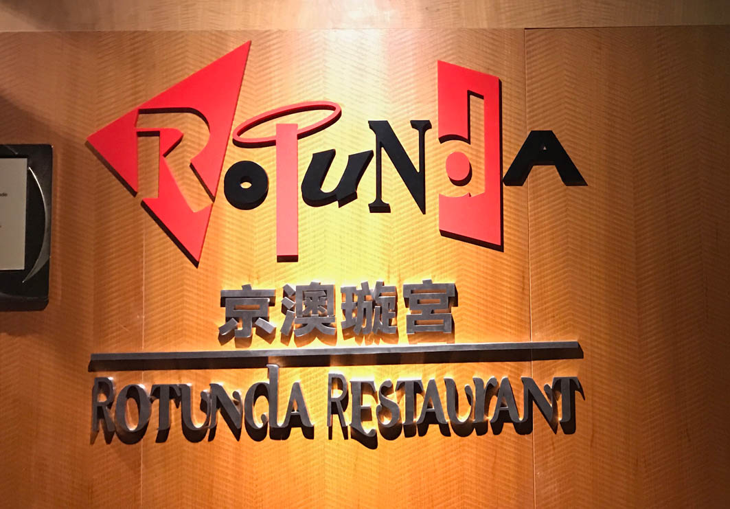 Rotunda Revolving Restaurant in Macau: Entrance