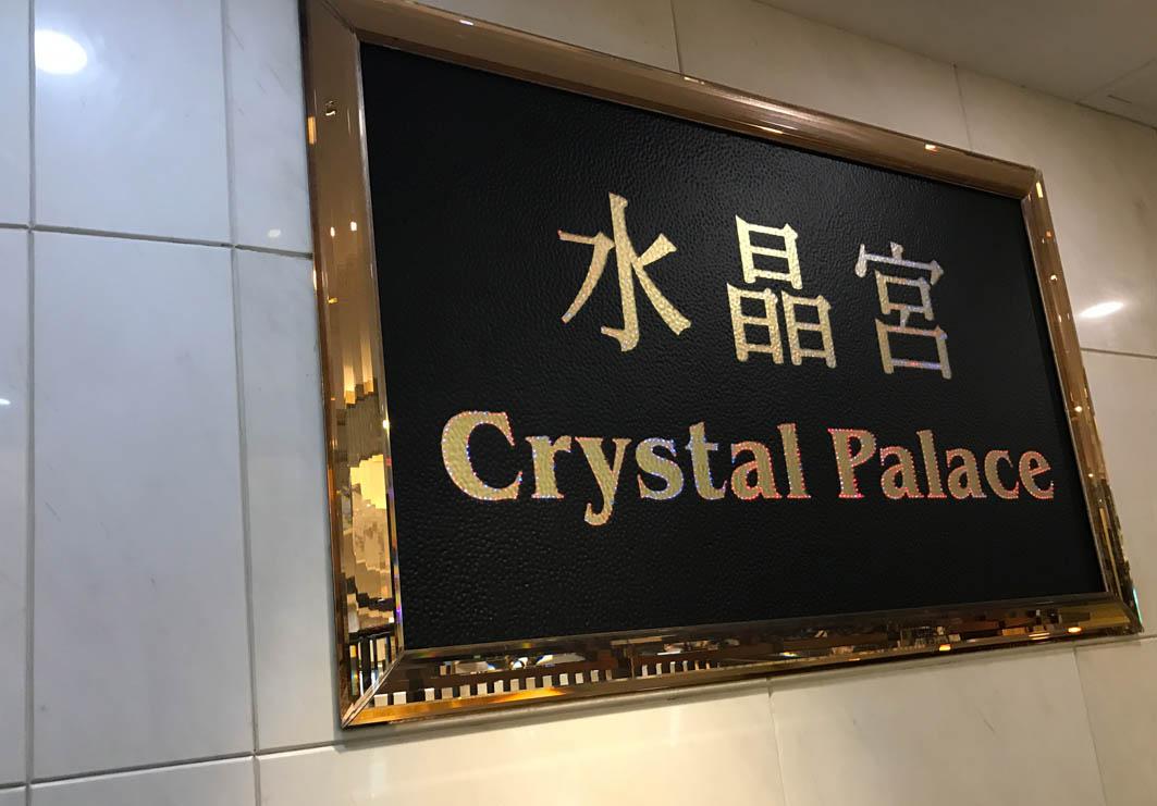 Crystal Palace Macau: Exterior