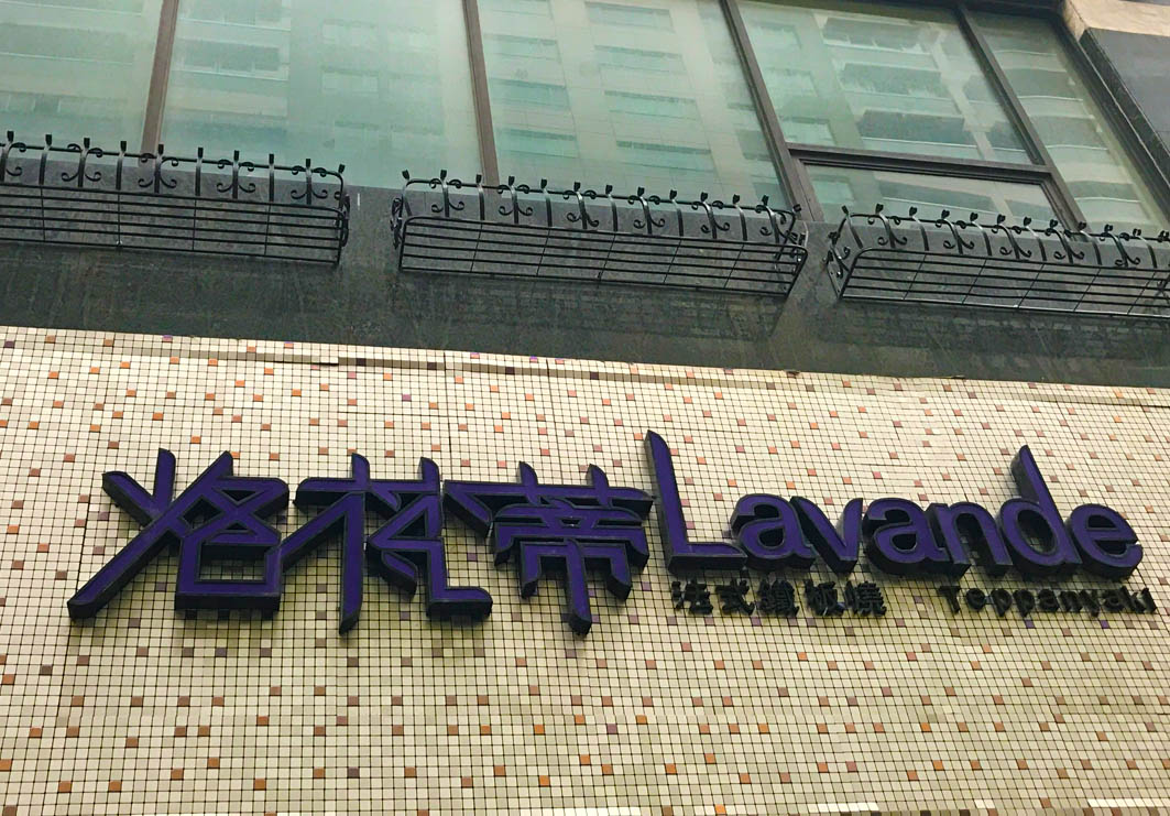 Lavande Teppanyaki Macau: Exterior