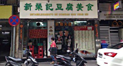 San Veng Kei: Exterior