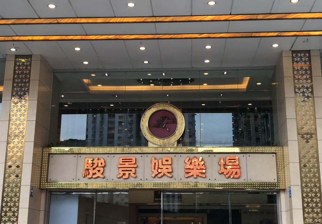 Taipa Casino: Exterior