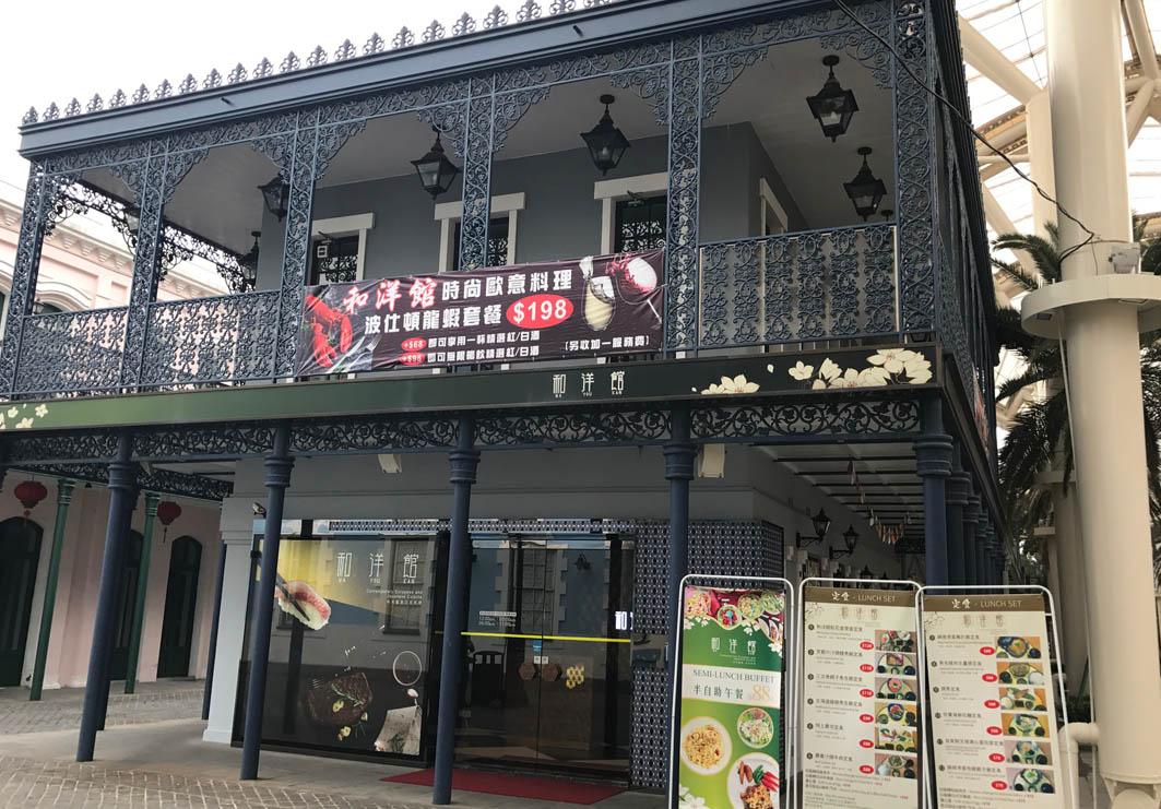 Wa You Kan Macau: Exterior